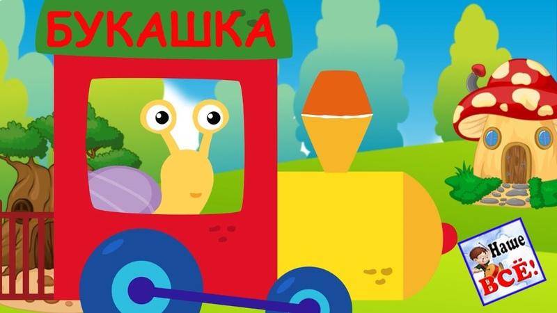 Паровоз букашка Мульт песенка видео для детей Locomotive song Наше всё
