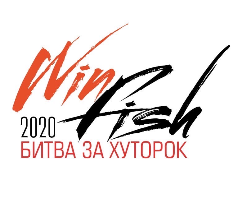 Афиша Тольятти WinFish «Битва за Хуторок 2020»