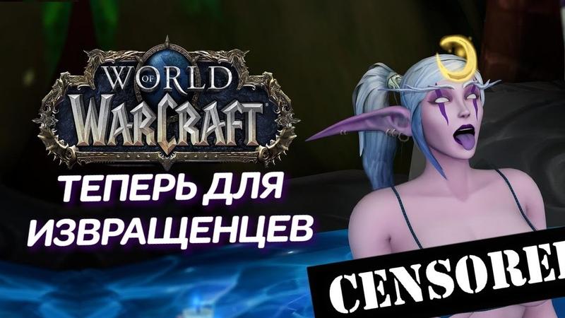 WhoreCraft Варкрафт для ИЗВРАЩЕНЦЕВ