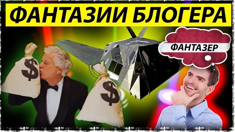 Реальная жизнь Прибалтики или богатые тоже плачут