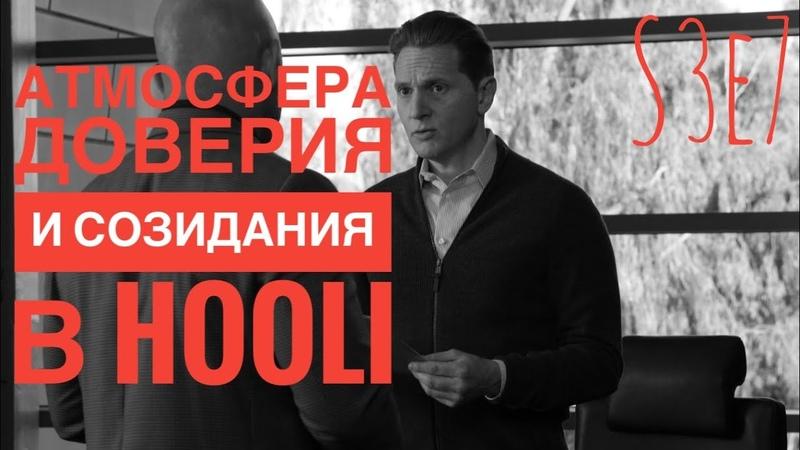 Атмосфера доверия и созидания Hooli Гэвин Бэлсон Кремниевая долина 3 сезон 7 серия