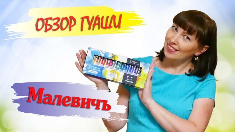 Обзор Гуашь Малевичъ в тубах