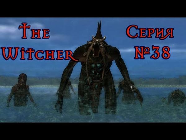 Ведьмак Серия №38 Дагон Темноводье в осаде возвращение в Вызиму