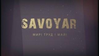 SavoyaR - МИР! ТРУД! МАЙ!