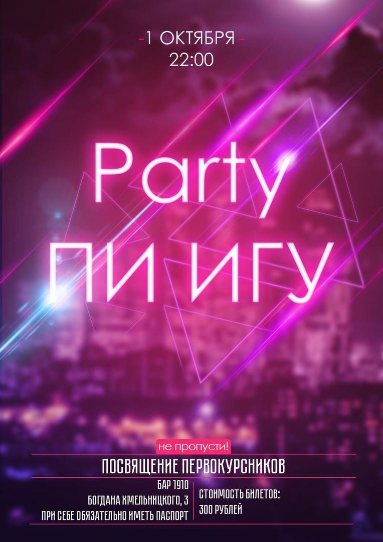 Афиша Иркутск Party ПИ ИГУ
