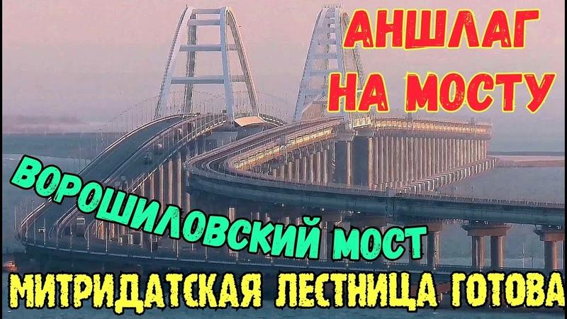 На Крымском мосту АНШЛАГ Ворошиловский МОСТ работы ВОЗОБНОВИЛИСЬ МИТРИДАТСКАЯ лестница ГОТОВА