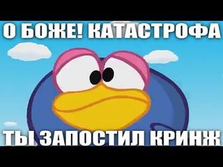 Кар Карыч КАТАСТРОФА ты запостил КРИНЖ