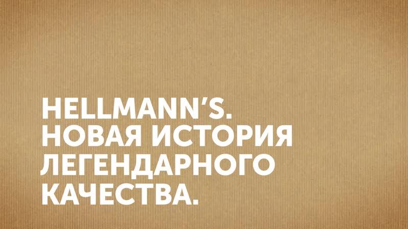 Новая линейка соусов Hellmann's