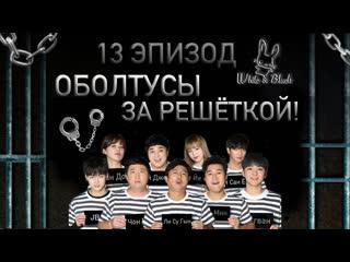 [white&black] оболтусы за решёткой/mafia game in prison_ep.13 (рус.саб)