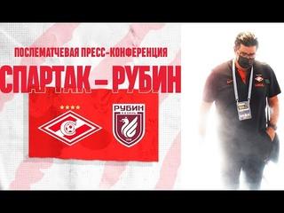 Послематчевая пресс-конференция | «Спартак» – «Рубин»
