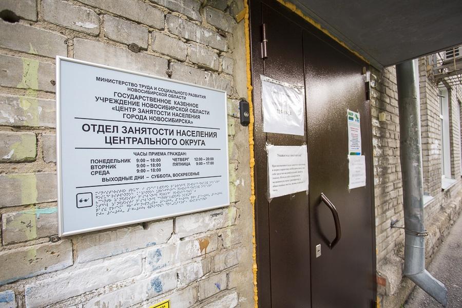 фото «Если нет денег на еду, то банкам я платить не буду»: как выживают оставшиеся без работы в кризис новосибирцы 3
