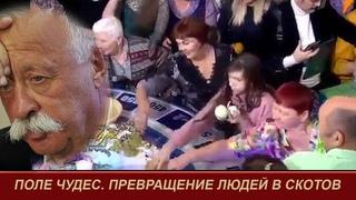 Поле чудес Якубовича в стране чудес=Как опускают людей=Как люди опускаются до скотского состояния