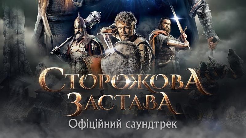 Сторожевая Застава Официальный Саундтрек Ovsiy die The Stronghold Смерть Овсія