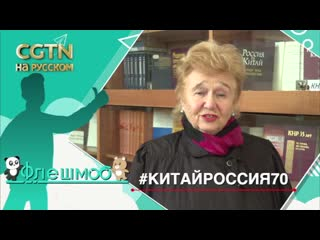 Лайк дружбе Китая и России: Галина Куликова