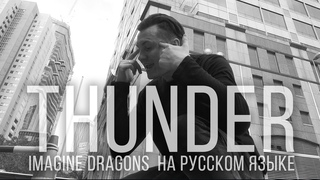 Imagine Dragons - Thunder (Кавер на русском | RADIO TAPOK | Cover)
