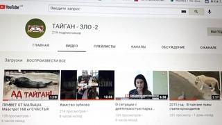 """Канал """"тайган зло"""" заблокирован!!! Подписывайтесь на тз 2"""