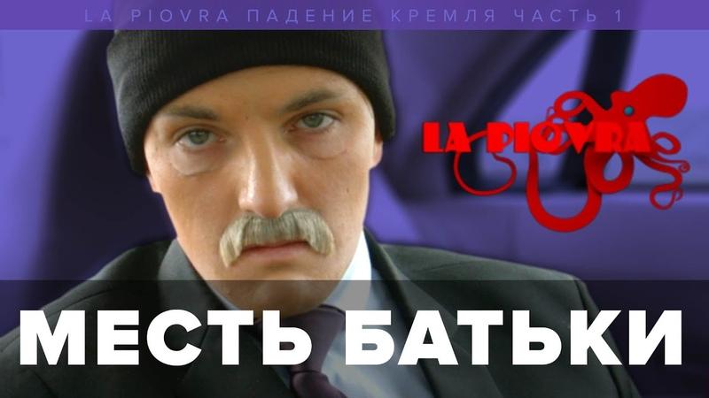МЕСТЬ БАТЬКИ Падение Кремля Часть 1