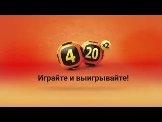 """Как играть в """"Гослото """"4 из 20"""""""