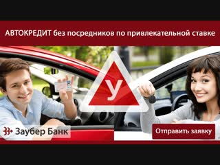 Автокредит без посредников на авто с пробегом для автошкол