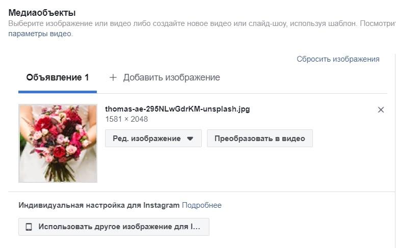 Как продвигать бизнес с WhatsApp: создаем профиль компании и настраиваем рекламу, изображение №24