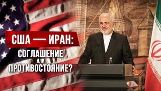 Вернётся ли Байден к ядерной сделке с Тегераном? Мнение главы иранского МИД