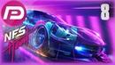🔴 Жажда скорости ➢ Need For Speed Heat ➣ Прохождение ➢ Часть 8