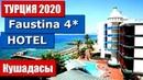Турция после карантина. Faustina Hotel SPA 4 Фаустина Обзор отеля, Кушадасы. Отдых в Турции 2020