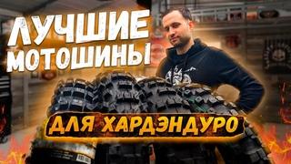 ЛУЧШИЕ МОТОШИНЫ ДЛЯ ХАРДЭНДУРО! Mitas EF-07, XT-754, MX MH   Dunlop AT81   Metzeler 6 days extreme