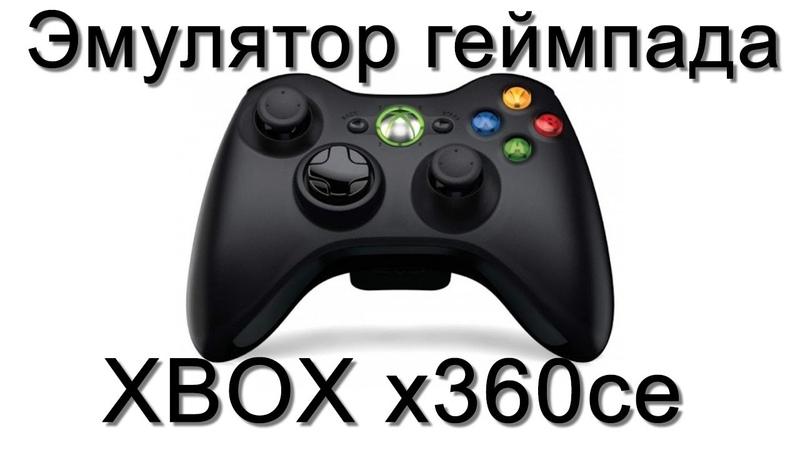 Обзор настройка x360ce эмулятор геймпада xbox