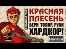 КРАСНАЯ ПЛЕСЕНЬ - МОЯ ПАПА Reem X-Side remix БЕРИ ТОПОР, РУБИ ХАРДКОР 61 АЛЬБОМ 2020