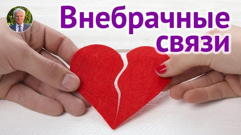 Блуд и прелюбодеяние Отношения между мужчиной и женщиной Целомудрие и гражданский брак смотреть онлайн без регистрации