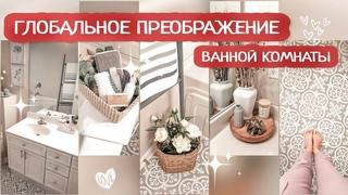 🤩Нереально КРУТОЕ ПРЕОБРАЖЕНИЕ ванной комнаты | ДО и ПОСЛЕ | Переделка ванной в съемном жилье