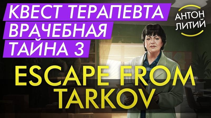 Квесты Терапевта Врачебная тайна часть 3 Escape from Tarkov гайд