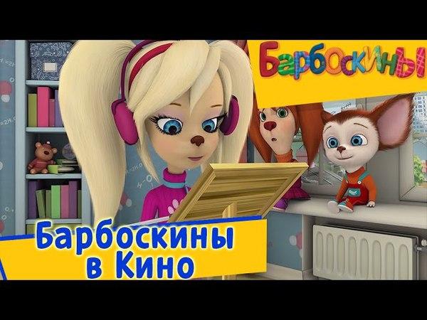 Барбоскины в Кино сборник