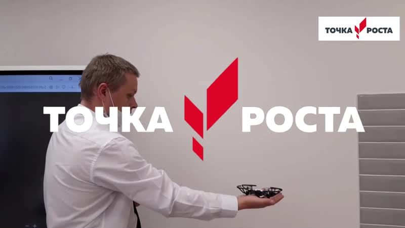 Точка роста в МБОУ РСОШ им В С Воронина 2020