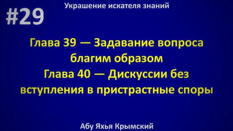 29 Украшение искателя знаний Абу Яхья Крымский