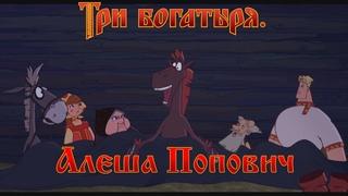 Алеша Попович и Тугарин Змей - Ну вы смешные! Я же богатырский конь