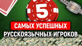Пять самых успешных русскоязычных игроков в покер