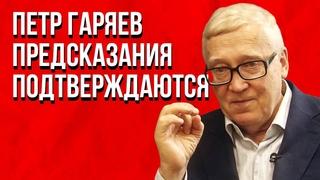 Невероятные предсказания Петра Гаряева на 2021 год подтверждаются.
