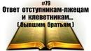 79 Ответ отступникам-лжецам и клеветникам (бывшим братьям)
