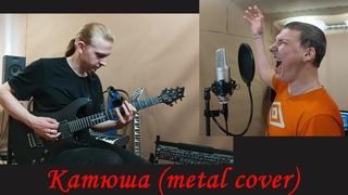 Катюша (metal cover)