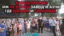 Митинг Собрание в Алматы против Завода и Бекшина