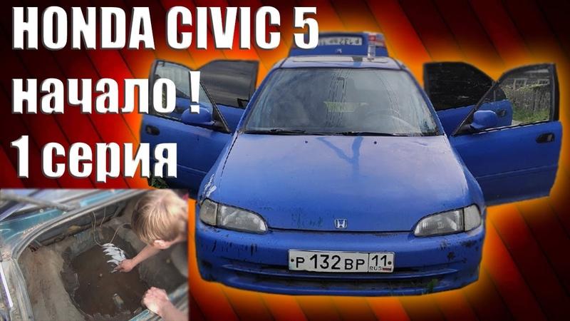 Honda civic 5 начало нового проекта из гнилья в идеал