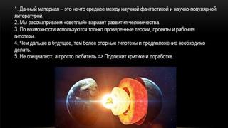 Футурологический стрим-дискуссия: о далёком будущем человечества (гость - Михан Теоретик)