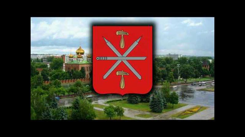 Закопанные города России Город герой Тула