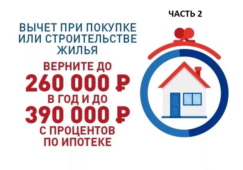 жилищный вычет при покупке квартиры