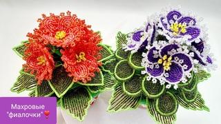 🌸ЦВЕТЫ ИЗ БИСЕРА.Махровые фиалочки МАСТЕР КЛАСС./Flowers from beads. Terry violets master class.