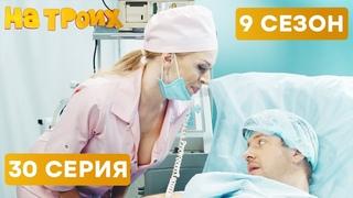 😆 ЛЕКАРСТВО ОТ ВСЕХ БОЛЕЗНЕЙ - На Троих 2020 - 9 СЕЗОН - 30 серия | ЮМОР ICTV