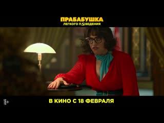 Прабабушка легкого поведения. Начало (2020) HD Трейлер на русском