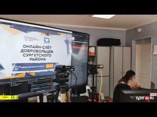 онлайн-Слет волонтеров Сургутского района (за кадром)